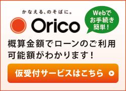 オリコ・仮受付サービス